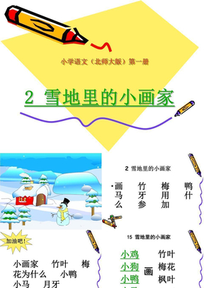 一年级上册语文第11单元《雪地里的小画家》ppt课件(1)【北师大版】.ppt