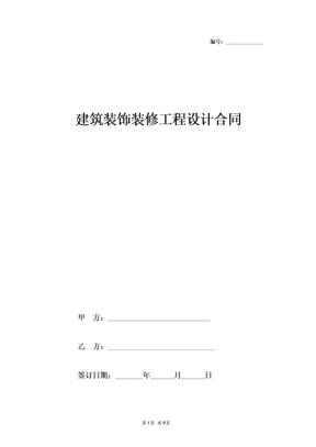 2019年建筑装饰装修工程设计合同协议书范本.docx