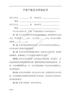 个体户股东合作协议书.doc