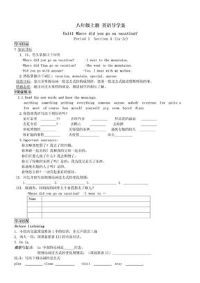 人教新目标八年级英语上册导学案(2013).doc.doc