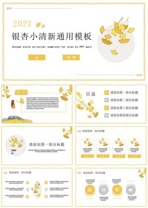秋季黄叶小清新计划总结教学通用PPT模板.pptx