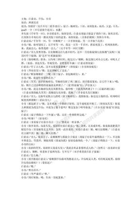 小沈阳新白蛇传台词.doc