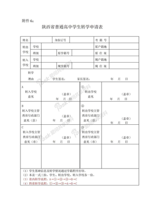 陕西省普通高中学生转学申请表.doc