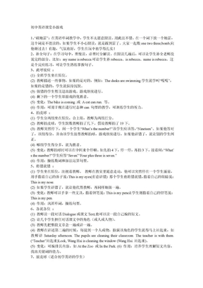 初中英语课堂小游戏 (3).doc