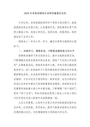 2019年农牧局副局长述职述廉报告总结.docx