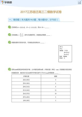 2017江苏宿迁高三二模数学试卷(学生版).pdf