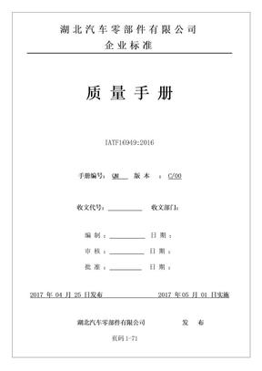 IATF16949质量手册.docx
