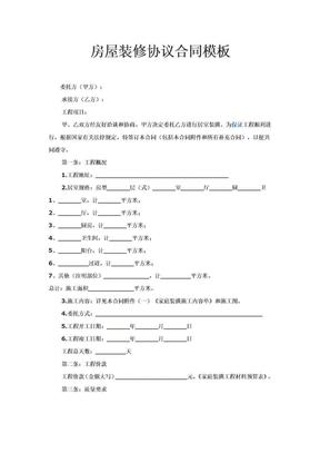 房屋装修协议合同WORD模板(共6页).doc