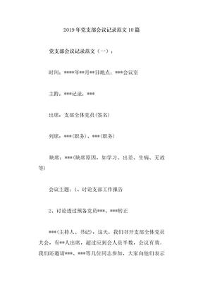 党支部会议记录范文10篇.doc