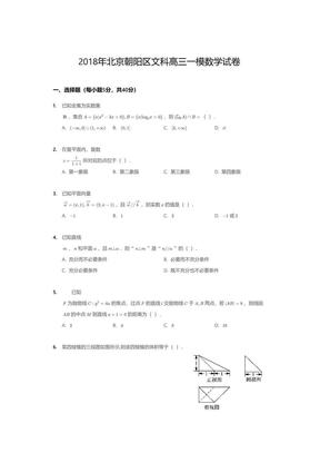 2018年北京朝阳区文科高三一模数学试卷.pdf