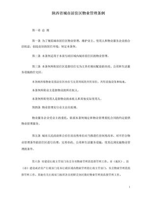 陕西省城市居住区物业管理条例.docx