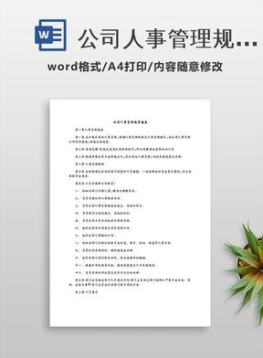 公司人事管理规章制度.docx