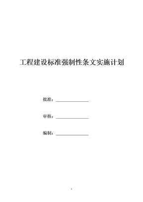 工程建设标准强制性条文实施计划.doc
