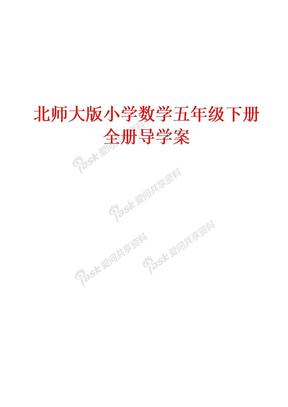 北师大版小学数学五年级下册全册导学案.docx