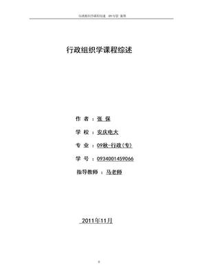 行政组织学课程综述_二稿.doc