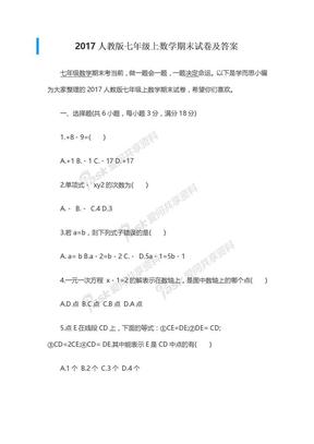 2017人教版七年级上数学期末试卷及答案.docx