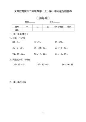 新北师大小学二年级数学上册单元测试题.doc
