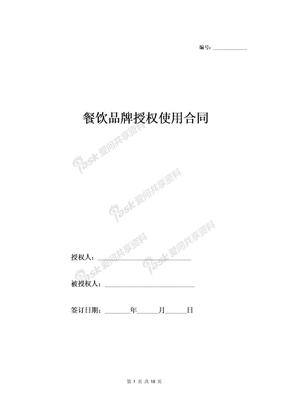餐饮品牌授权使用合同协议书范本-在行文库.doc