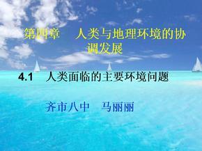 湘教高中地理必修二:4.1人类面临的主要环境问题 名师公开课省级获奖课件 (共50张PPT).ppt