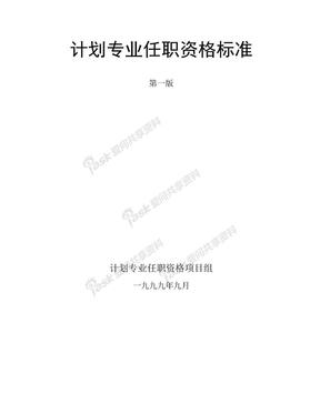 256 华为计划专业任职资格标准.doc