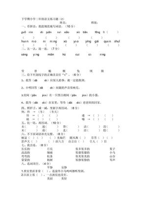 2019-2020年小学二年级语文练习题.docx