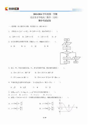 2013北京西城育才学校高三(上)期中数学文(含解析).docx