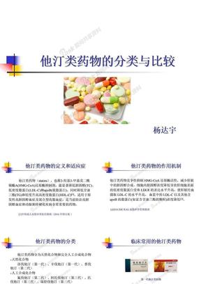 他汀类药物的分类与比较.ppt