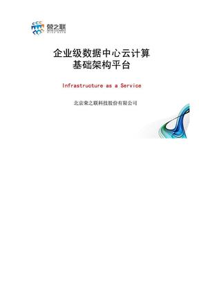 企业级IAAS云计算基础架构平台.pdf