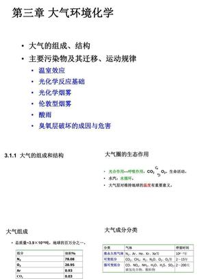 大气环境化学 (2).ppt
