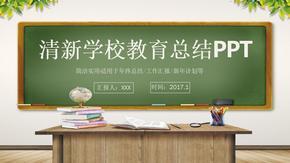 清新学校教育教学工作汇报总结说课PPT.pptx