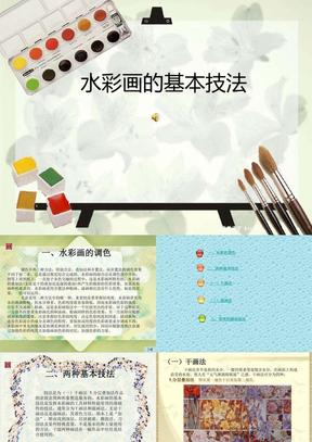 水彩基本技法.ppt
