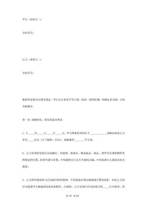 临时活动场地租赁合同协议书范本.docx