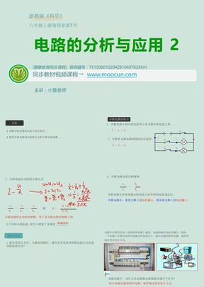 浙教版科学八年级上第四章4.7电路的分析与应用2.ppt
