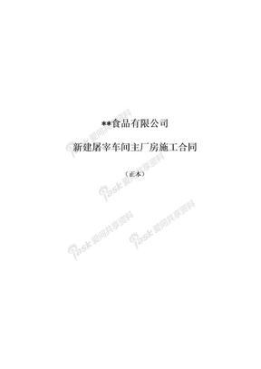 新建屠宰车间主厂房施工合同实例.doc