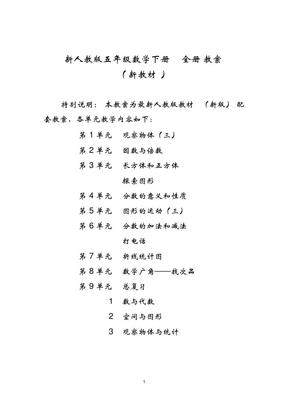 新人教版小学5五年级数学下册优秀教案【全册】.pdf