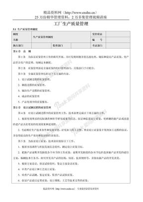 工厂生产质量管理.doc