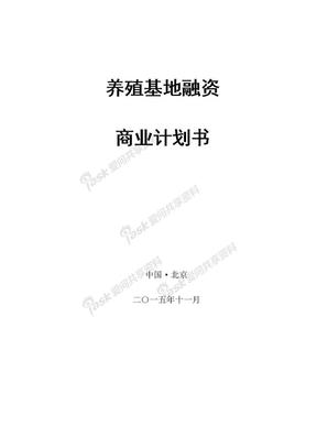养殖场基地融资商业计划书.doc