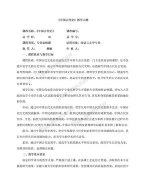 《中国古代史》教学大纲.doc