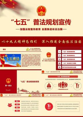全面推进依法治国七五普法法制宣传教育专题ppt课件 .pptx
