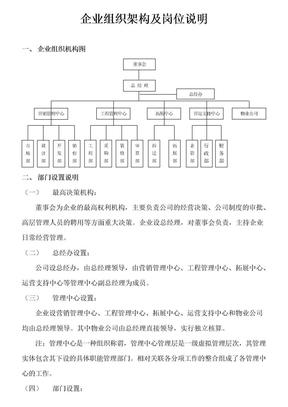公司员工培训管理制度.docx