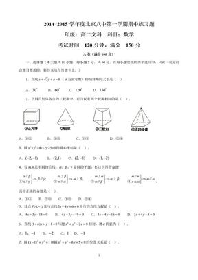 2014北京八中高二上期中数学文(含解析).doc