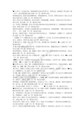 岳麓秦简伍 释文.doc