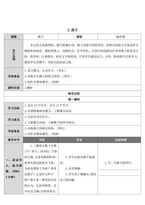 最新人教部编版三年级语文下册2 燕子(教案)语文人教部编版三年级下.doc