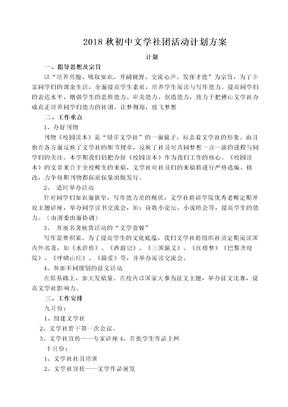 2018秋初中文学社团活动计划方案.doc