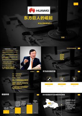 华为公司的发展历程(修改版).ppt