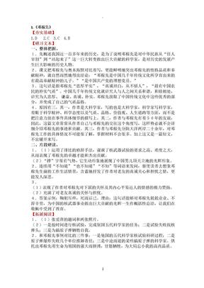 人教版部编七年级语文下册补充习题答案(精).doc