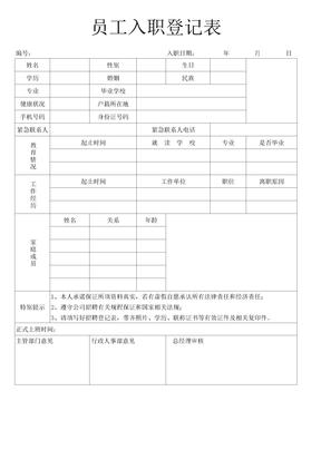 新入职员工登记表模板.xls