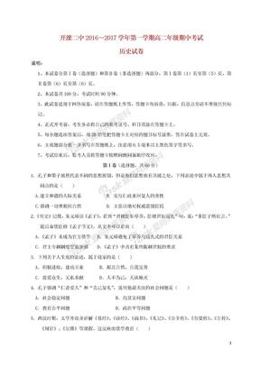 【高二历史】上学期(期中)试题43.doc