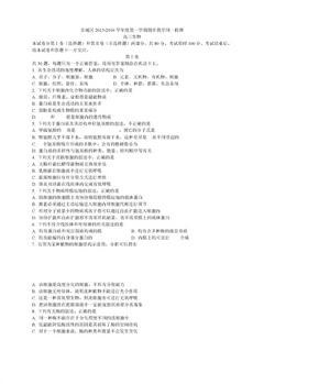 2015-2016学年东城区高三上期中试卷.doc