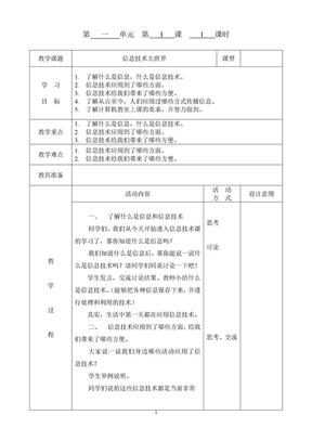 重庆小学信息技术第八版三年级上册教案.doc